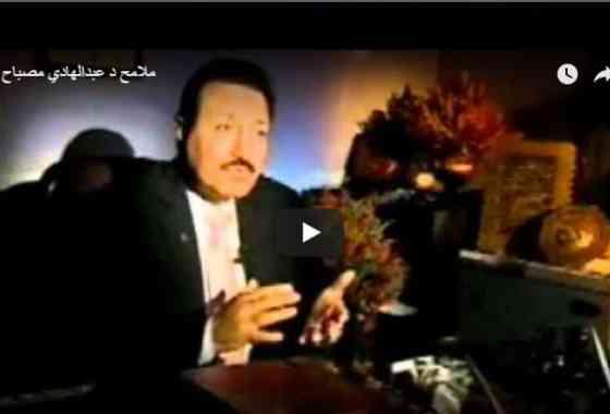 ملامح د عبدالهادي مصباح